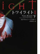 トワイライト 2下 (ヴィレッジブックス)(ヴィレッジブックス)