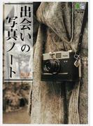 出会いの写真ノート (枻文庫)(枻文庫)