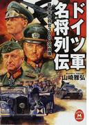 ドイツ軍名将列伝 鉄十字の将官300人の肖像 (学研M文庫)(学研M文庫)