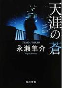 天涯の蒼 (角川文庫)(角川文庫)