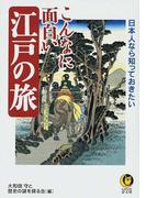 日本人なら知っておきたいこんなに面白い江戸の旅 (KAWADE夢文庫)(KAWADE夢文庫)