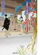 からくり糸車 (廣済堂文庫 特選時代小説 百姓侍人情剣)(廣済堂文庫)