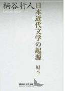 日本近代文学の起源 原本