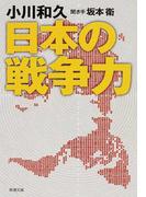 日本の戦争力 (新潮文庫)(新潮文庫)