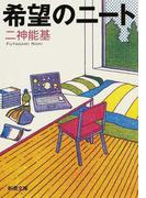 希望のニート (新潮文庫)(新潮文庫)