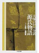 源氏物語 第3巻 玉鬘〜藤裏葉 (ちくま文庫)(ちくま文庫)