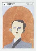 石川啄木 1886−1912