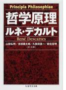 哲学原理 (ちくま学芸文庫)(ちくま学芸文庫)