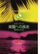 楽園への疾走 (創元SF文庫)(創元SF文庫)