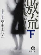 激流 下 (徳間文庫)(徳間文庫)