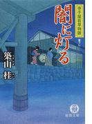 闇に灯る (徳間文庫 寺子屋若草物語)(徳間文庫)