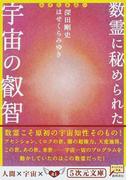 数霊に秘められた宇宙の叡智 かずたま占い (5次元文庫)(5次元文庫)