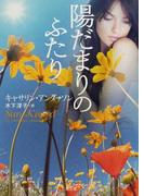 陽だまりのふたり (二見文庫 ザ・ミステリ・コレクション)(二見文庫)