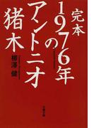 完本1976年のアントニオ猪木 (文春文庫)