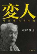 変人埴谷雄高の肖像 (文春文庫)(文春文庫)