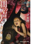 闇の声 (ソノラマコミック文庫)