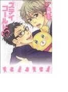 ステイゴールド♡ 恋のレッスンAtoZ (ジュネット・コミックス)