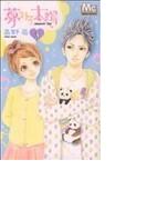 夢みる太陽 3 (マーガレットコミックス)(マーガレットコミックス)
