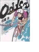 Odds+1 (ヤングサンデーコミックス)