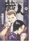 蔵人 8 日本人の血 (ビッグコミックス)
