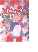 魔Qケン乙 1 (IKKI COMIX)(IKKI コミックス)