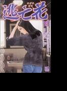 逃亡花 3 (NICHIBUN COMICS)