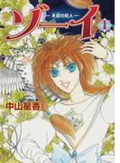 ゾーイ 1 水底の恋人 (眠れぬ夜の奇妙な話コミックス)(Nemuki+コミックス)