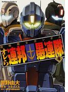 機動戦士ガンダム オレら連邦愚連隊 4 (角川コミックス・エース)(角川コミックス・エース)