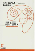罪と罰 2 (光文社古典新訳文庫)(光文社古典新訳文庫)