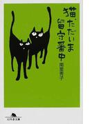 猫、ただいま留守番中 (幻冬舎文庫)(幻冬舎文庫)