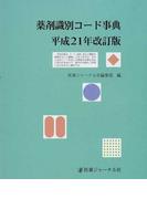 薬剤識別コード事典 平成21年改訂版