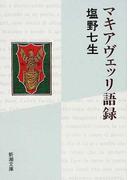 マキアヴェッリ語録 改版 (新潮文庫)(新潮文庫)