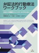 弁証法的行動療法ワークブック あなたの情動をコントロールするために