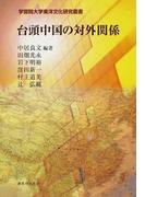 台頭中国の対外関係 (学習院大学東洋文化研究叢書)