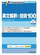 英文解釈の技術100 新装改訂版 (大学受験スーパーゼミ 徹底攻略)