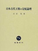 日本古代王権の支配論理