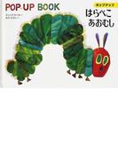 ポップアップはらぺこあおむし (POP−UP BOOK)