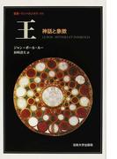 王 神話と象徴 (叢書・ウニベルシタス)