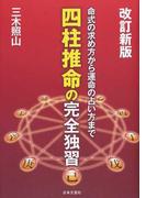 四柱推命の完全独習 命式の求め方から運命の占い方まで 改訂新版