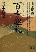 百寺巡礼 第6巻 関西 (講談社文庫)(講談社文庫)
