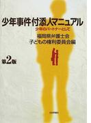 少年事件付添人マニュアル 少年のパートナーとして 第2版