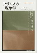 フランスの現象学 (叢書・ウニベルシタス)