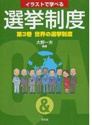 イラストで学べる選挙制度 第3巻 世界の選挙制度