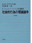 社会的行為の理論論争 A・シュッツ=T・パーソンズ往復書簡 改訳版