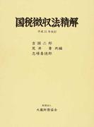 国税徴収法精解 平成21年改訂