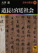 日本の歴史 06 道長と宮廷社会 (講談社学術文庫)(講談社学術文庫)