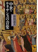 中世・ルネサンスの音楽 (講談社学術文庫)(講談社学術文庫)