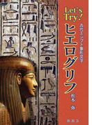 Let's Try!ヒエログリフ 古代エジプト象形文字 (YAROKU BOOKS)
