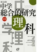 中学総合的研究理科 改訂版