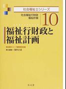福祉行財政と福祉計画 社会福祉行財政・福祉計画 (社会福祉士シリーズ)